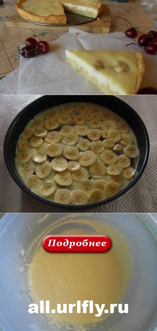 Очень вкусный пирог с бананами, которому нет равных