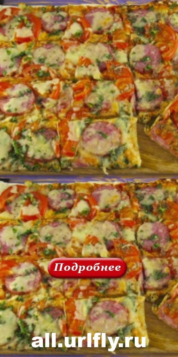 Пицца на лаваше за 15 минут. Быстрый рецепт без заморочек на завтрак или ужин!