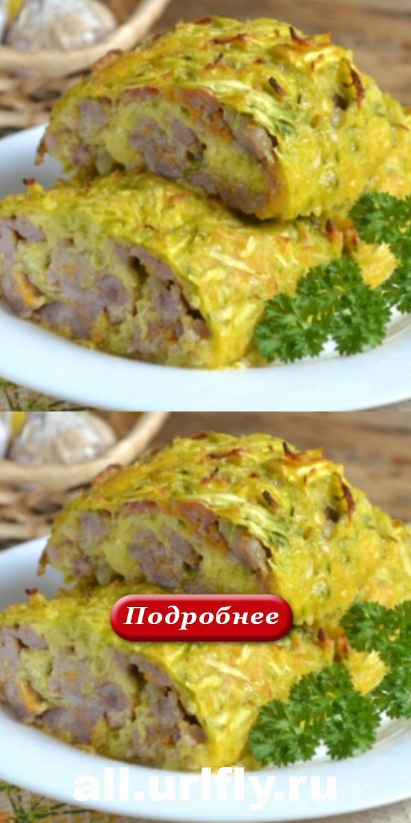 Замечательный рецепт закусочного кабачкового рулета, можно есть и не боятся поправится!