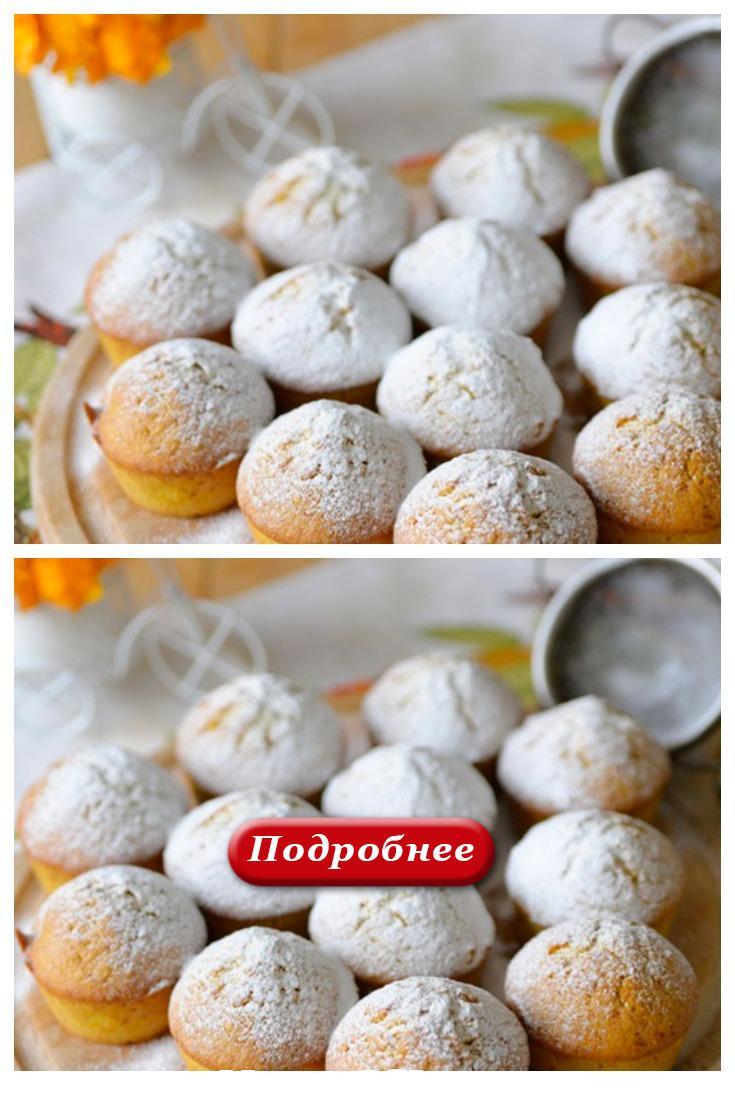 Маффины из тыквы с грецкими орехами