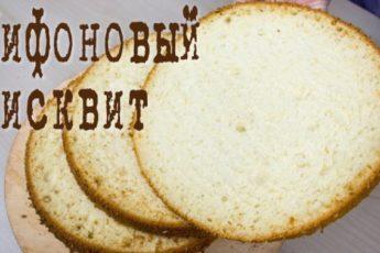 Шифоновый бисквит – простой рецепт