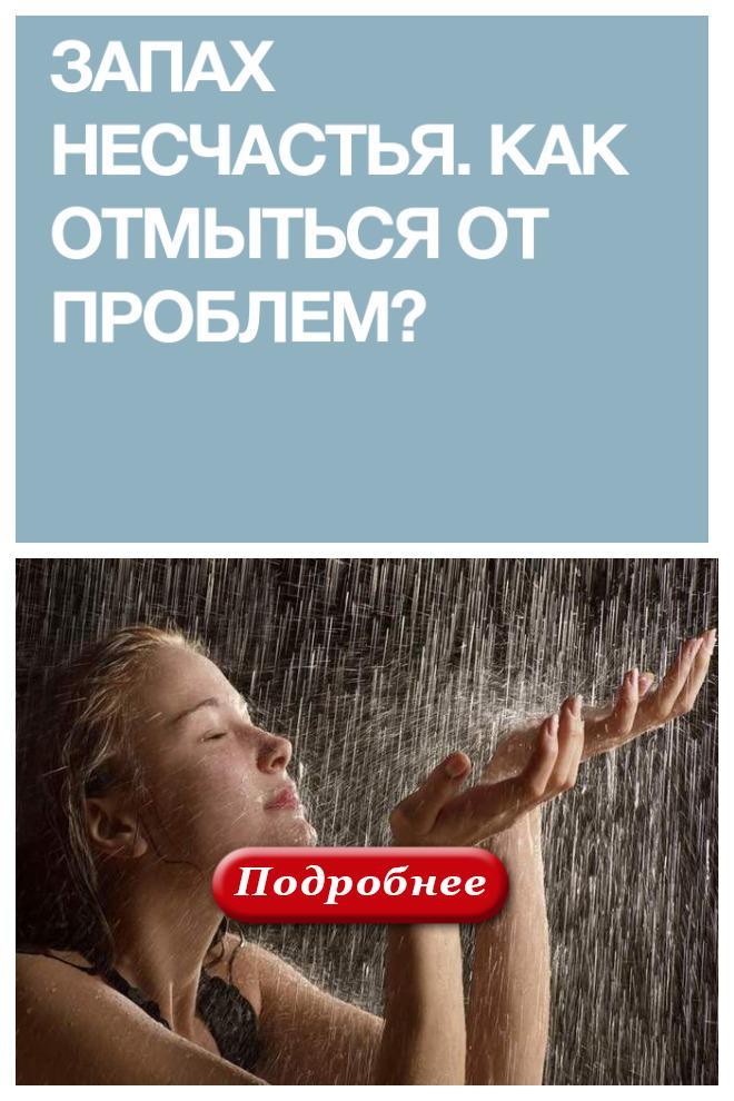 Запах несчастья. Как отмыться от проблем?