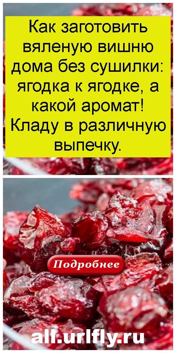 Как заготовить вяленую вишню дома без сушилки: ягодка к ягодке, а какой аромат! Кладу в различную выпечку 4