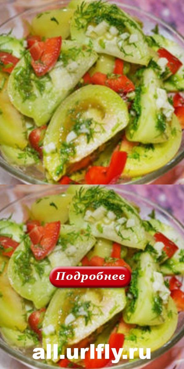 Маринованные зеленые помидоры… ммм… объеденье просто.