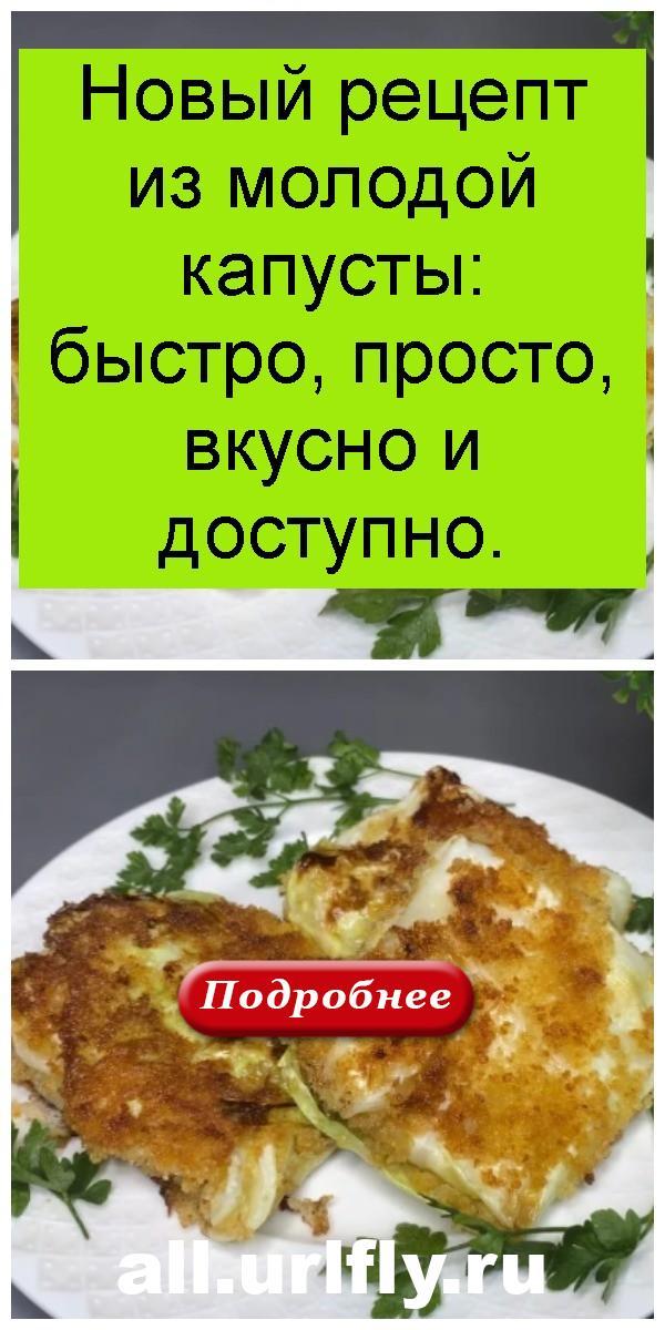 Новый рецепт из молодой капусты: быстро, просто, вкусно и доступно 4