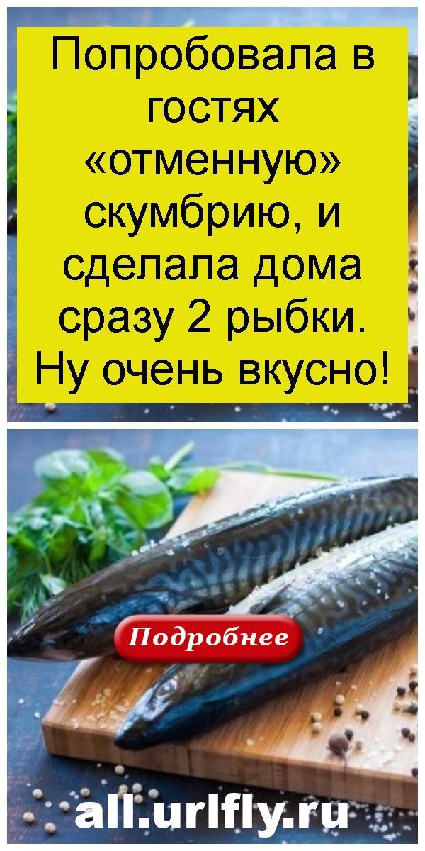 Попробовала в гостях «отменную» скумбрию, и сделала дома сразу 2 рыбки. Ну очень вкусно 4