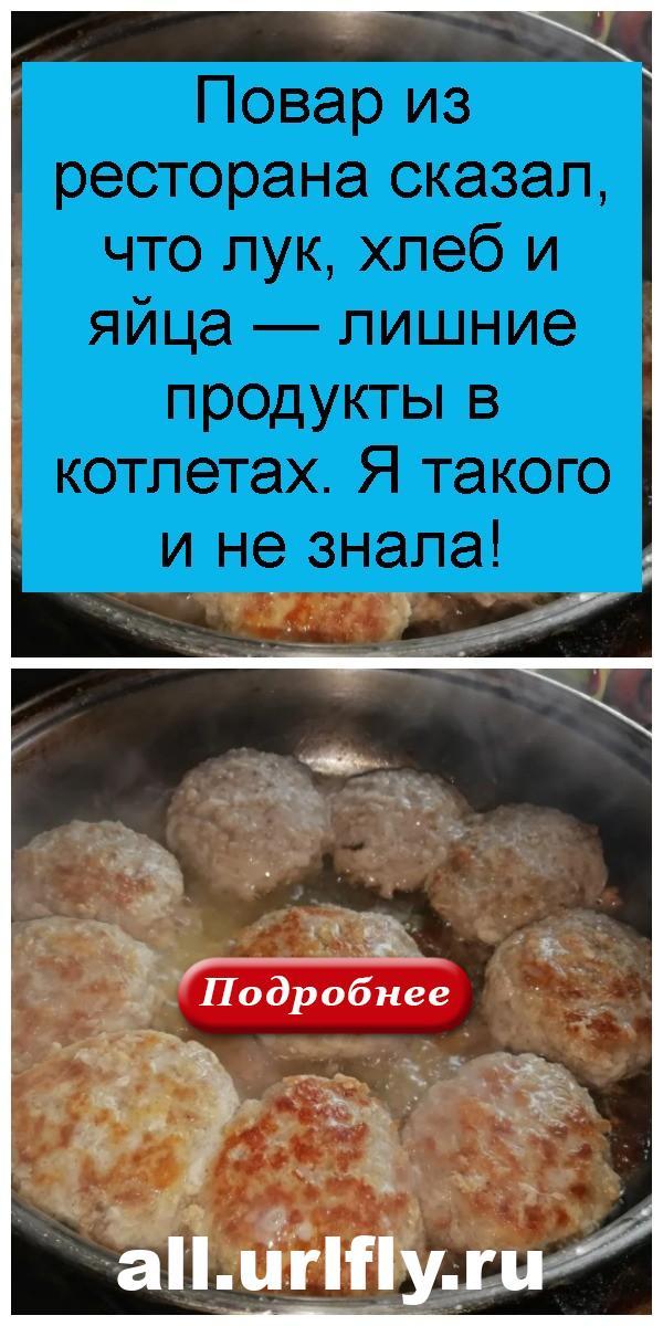 Повар из ресторана сказал, что лук, хлеб и яйца — лишние продукты в котлетах. Я такого и не знала 4
