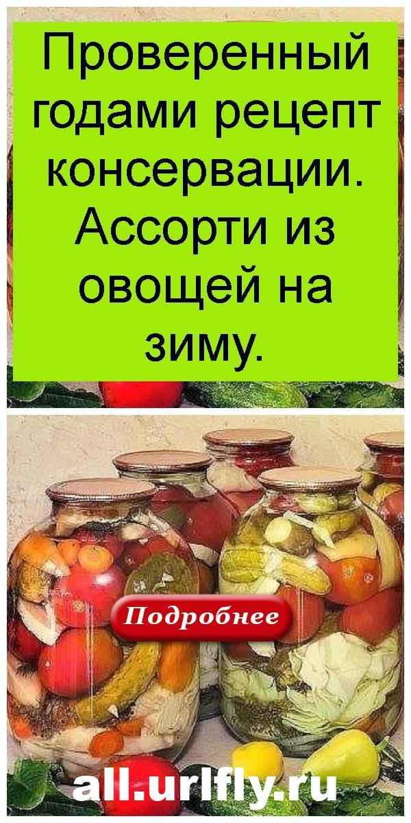 Проверенный годами рецепт консервации. Ассорти из овощей на зиму 4