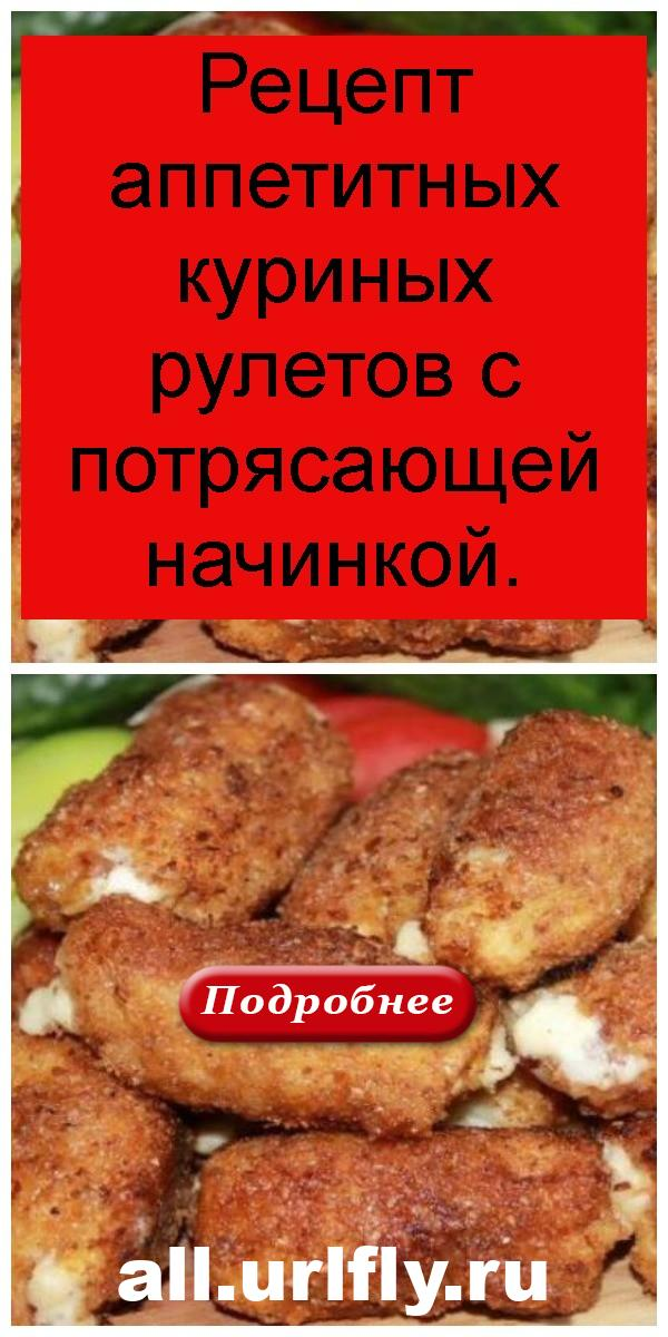 Рецепт аппетитных куриных рулетов с потрясающей начинкой 4