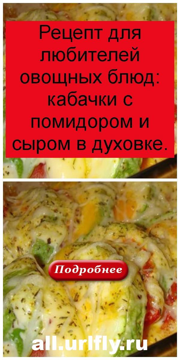 Рецепт для любителей овощных блюд: кабачки с помидором и сыром в духовке 4