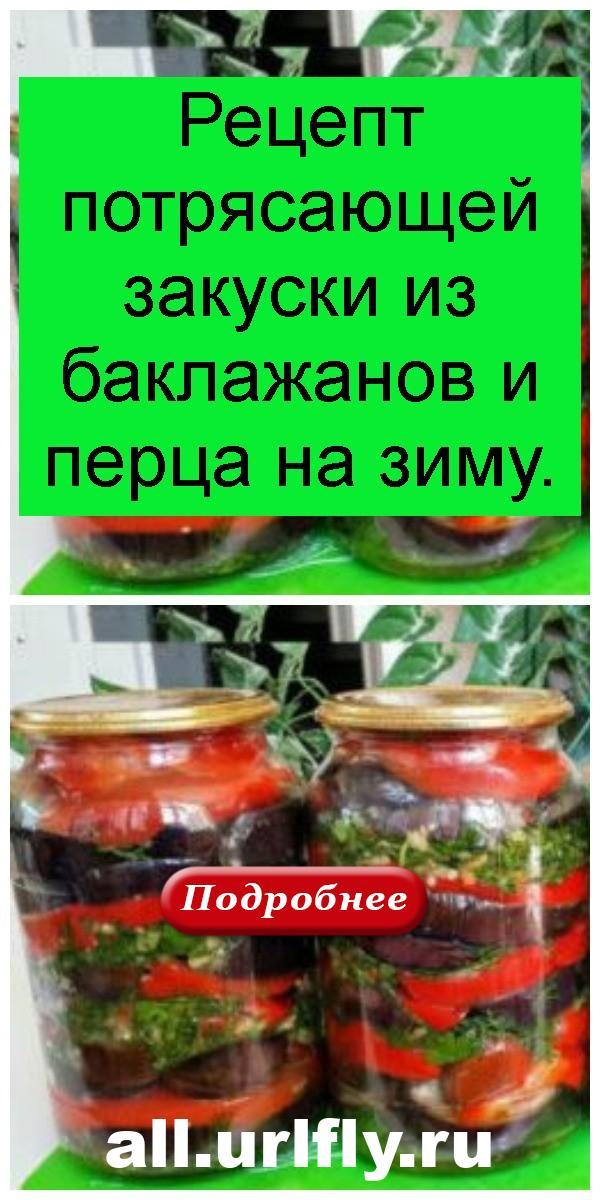 Рецепт потрясающей закуски из баклажанов и перца на зиму 4