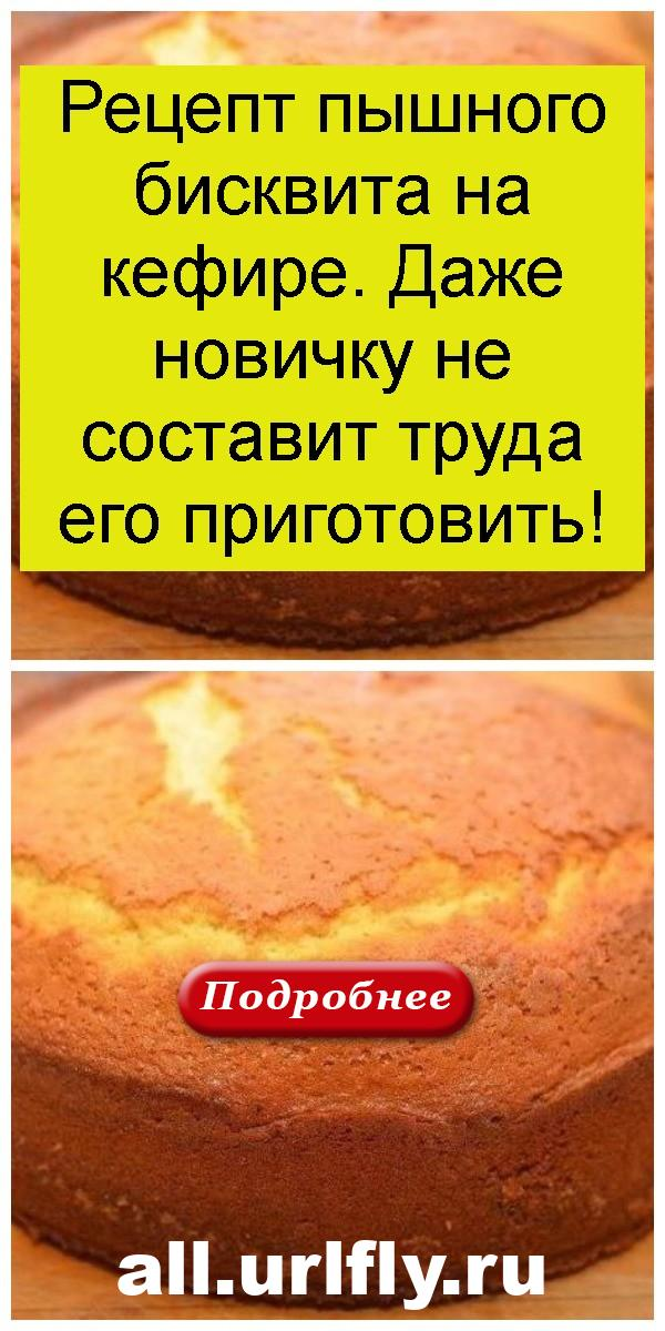 Рецепт пышного бисквита на кефире. Даже новичку не составит труда его приготовить 4