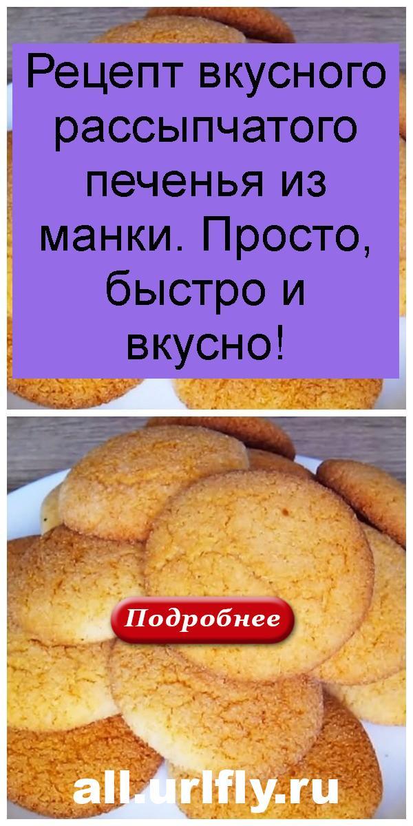 Рецепт вкусного рассыпчатого печенья из манки. Просто, быстро и вкусно 4