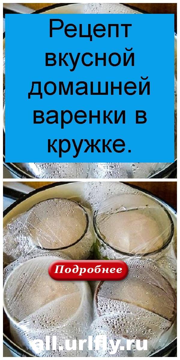 Рецепт вкусной домашней варенки в кружке 4