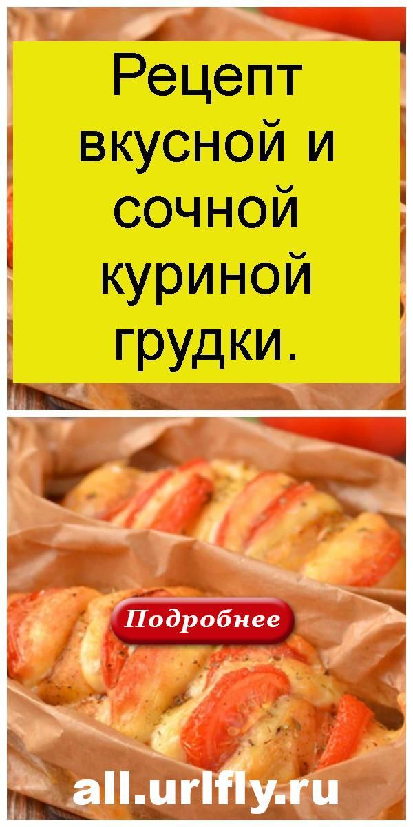 Рецепт вкусной и сочной куриной грудки 4