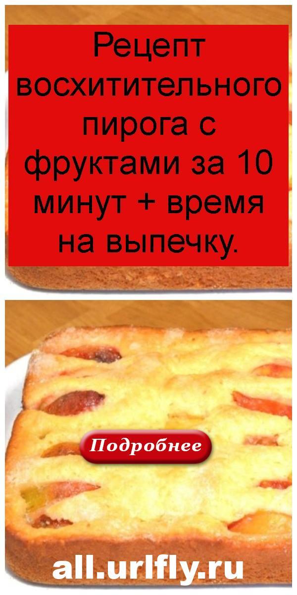 Рецепт восхитительного пирога с фруктами за 10 минут + время на выпечку 4