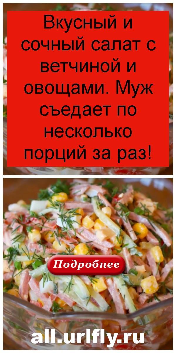 Вкусный и сочный салат с ветчиной и овощами. Муж съедает по несколько порций за раз 4